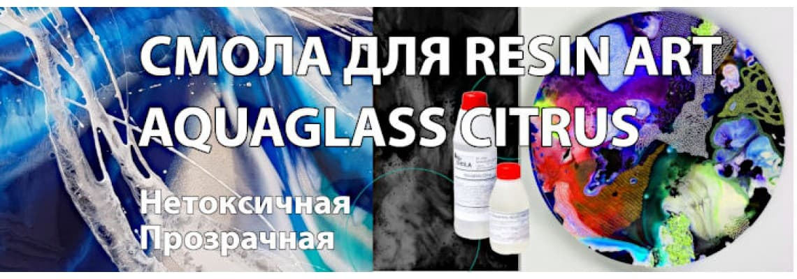 AquaGlass Citrus